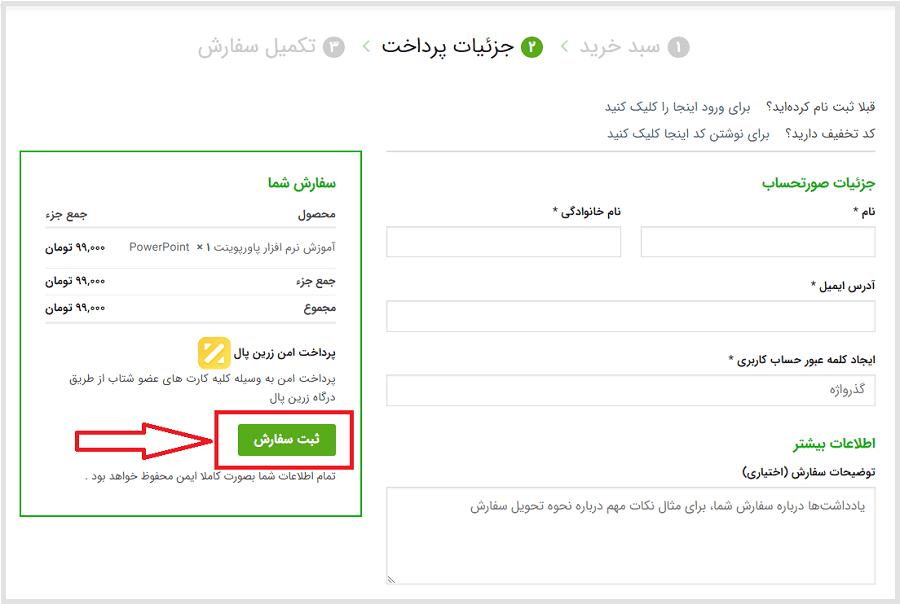 ثبت سفارش خرید محصول