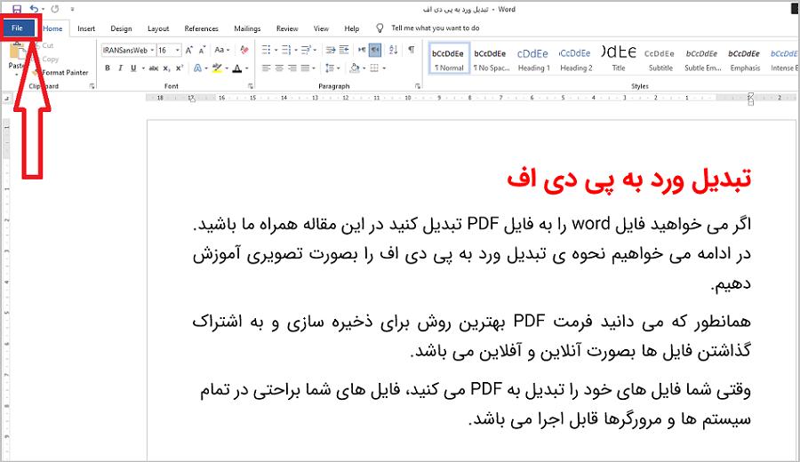تبدیل word به pdf