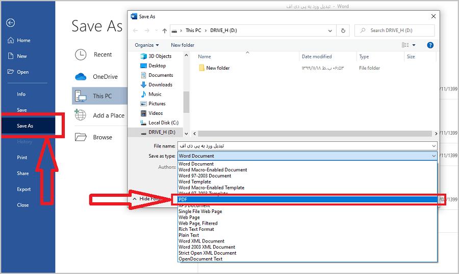 ذخیره فایل ورد به صورت PDF