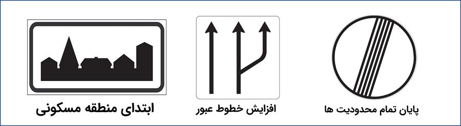 رنگ سیاه و سفید در تابلوهای راهنمایی و رانندگی