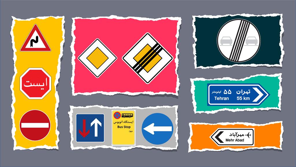مفهوم رنگ ها در علائم راهنمایی رانندگی