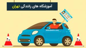 آموزشگاه رانندگی تهران