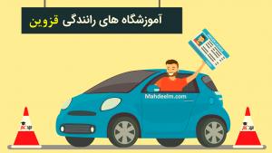 آموزشگاه رانندگی قزوین