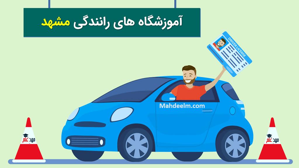 آموزشگاه رانندگی مشهد