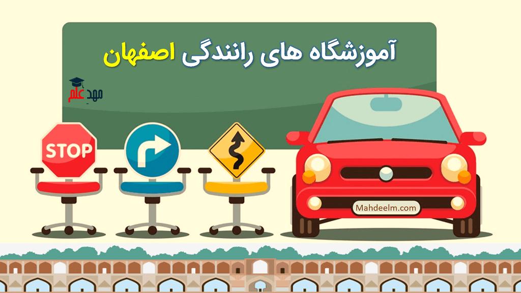 آموزشگاه رانندگی اصفهان