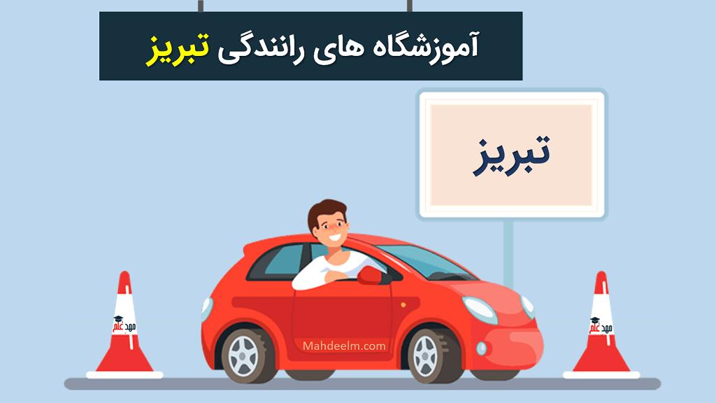 آموزشگاه رانندگی تبریز