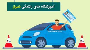 آموزشگاه رانندگی شیراز