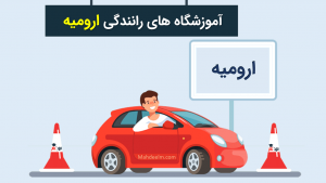 آموزشگاه رانندگی ارومیه
