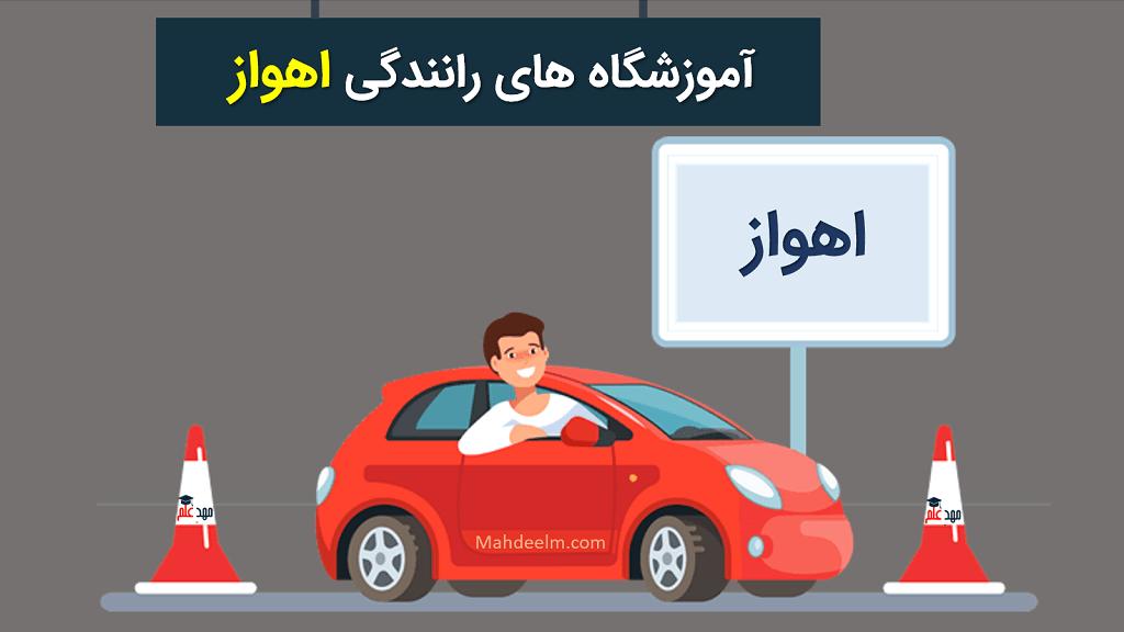 آموزشگاه رانندگی اهواز