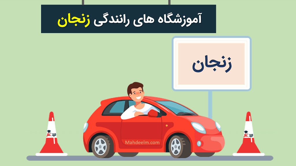 آموزشگاه رانندگی زنجان
