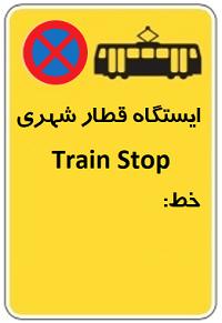 ایستگاه قطار شهری