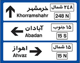 راهنمای مسیر 3