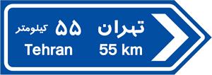 راهنمای مسیر 4