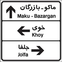 راهنمای مسیر 5