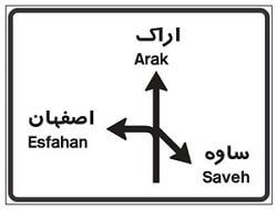 راهنمای مسیر 7