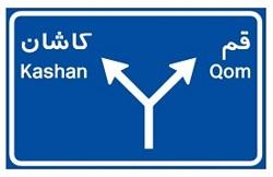راهنمای مسیر 8