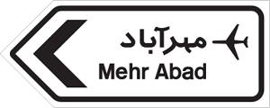 راهنمای مسیر