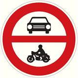 عبور وسایط نقلیه موتوری ممنوع