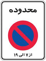 محدوده توقف ممنوع در ساعات معین