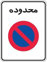 محدوده توقف ممنوع در طول شبانه روز
