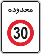 منطقه محدودیت سرعت