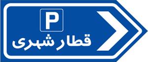 پارک سوار 2