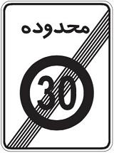 پایان منطقه محدودیت سرعت
