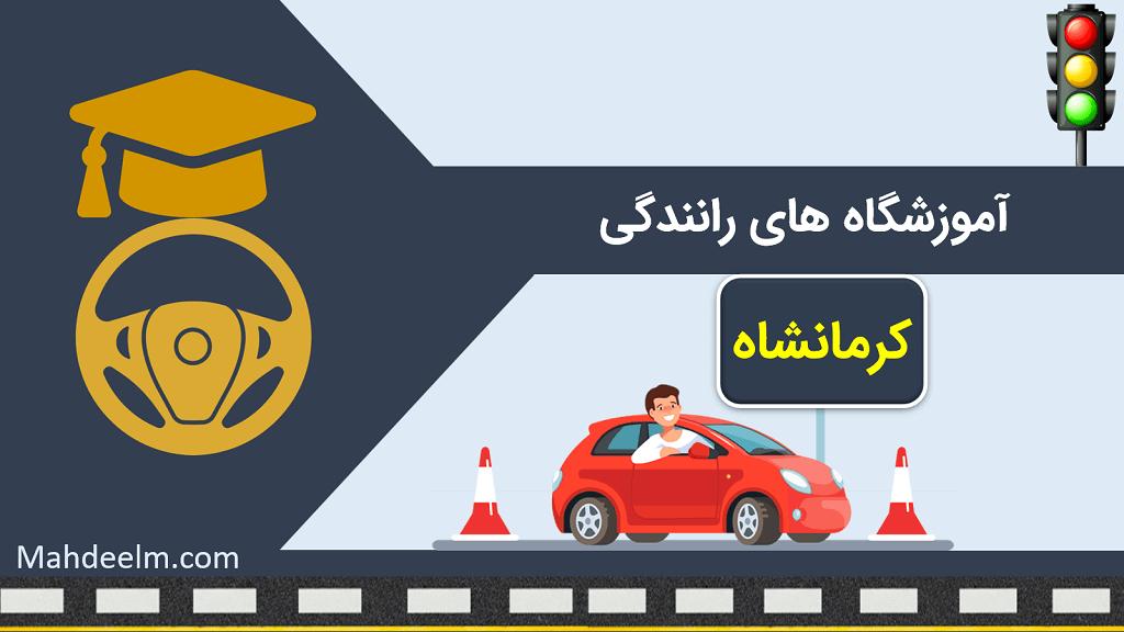 آموزشگاه رانندگی کرمانشاه