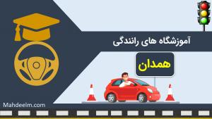 آموزشگاه رانندگی همدان